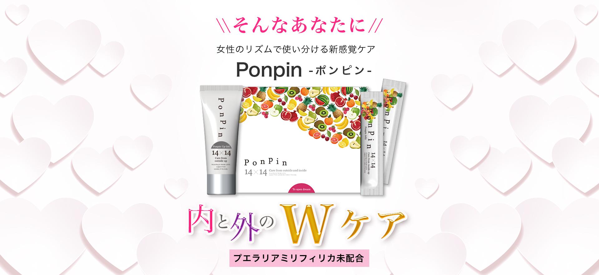 PonPin(ポンピン)