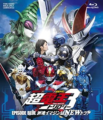 仮面ライダー×仮面ライダー×仮面ライダー THE MOVIE 3