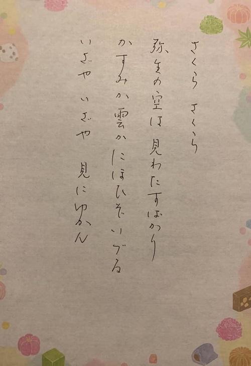 20200303okamotob777.jpg