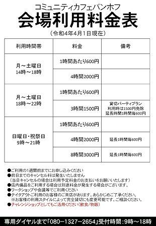 バンホフ貸切サービス料金表