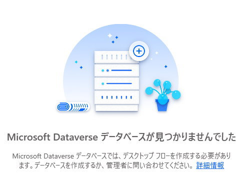 Microsoft Power Automate Desktop