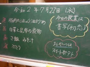 八幡DS黒板
