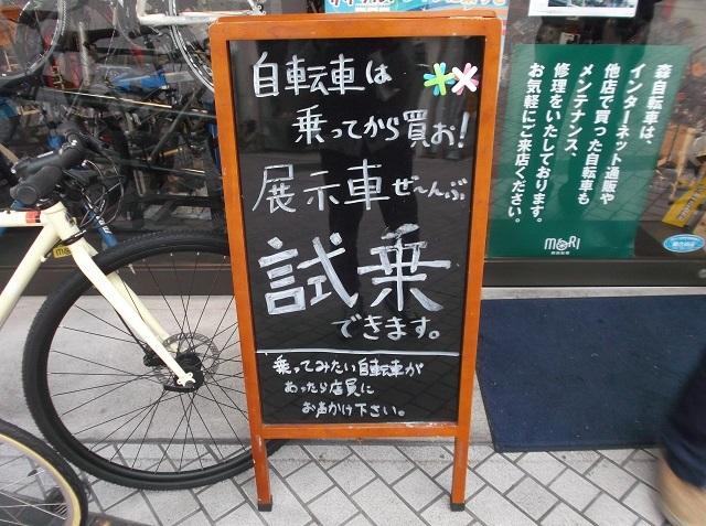 森自転車店5