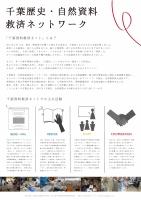 千葉資料救済ネット