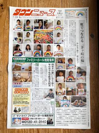townnews0508.jpg