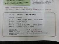干場先生が理事!編集委員に榎本ひとみ先生も!(20200523)
