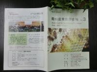 養蜂産業振興会報No3(20200523)