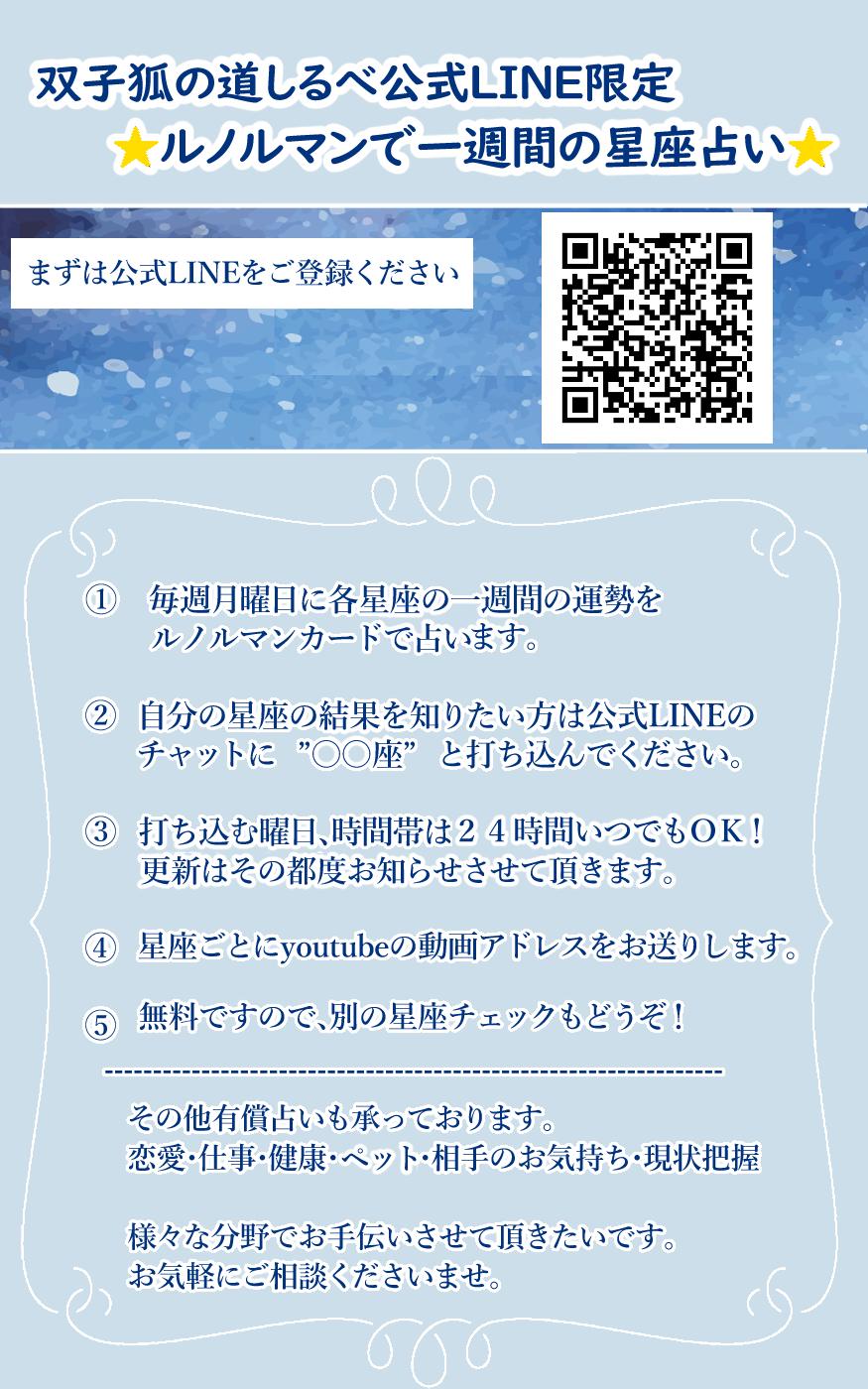双子狐の道しるべ星座占いの宣伝チラシ1