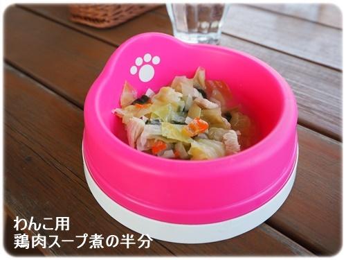 わんこ用鶏肉のスープ煮