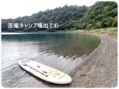 本栖湖湖畔
