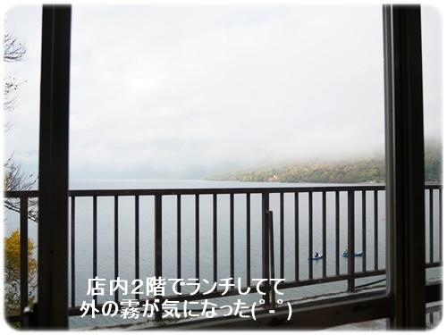 2階から見えた中禅寺湖