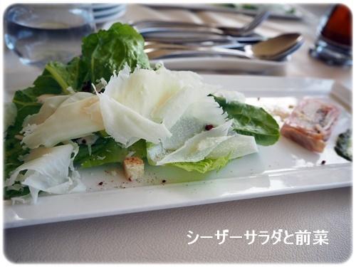 シーザーサラダと前菜