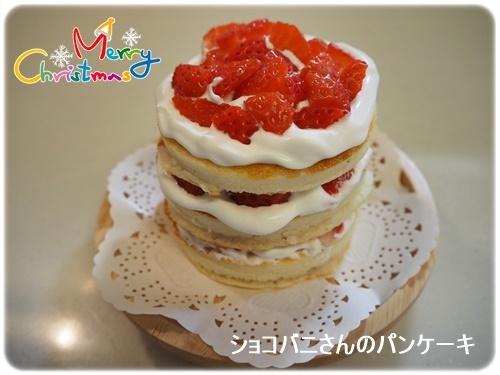 ショコバニさんのパンケーキ