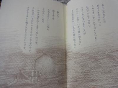 shukusho-RIMG1532_20200922185718dd7.jpg