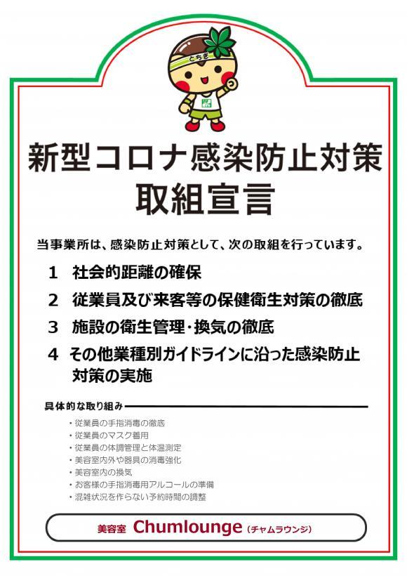 新型コロナ感染拡大防止ポスター