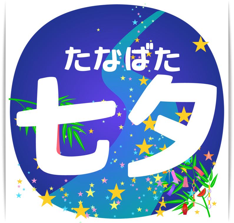 kisetsu7gatsuTanabata01_021-1024x1024.png