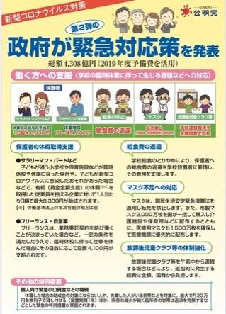 fc2blog_20200318190002cb2.jpg