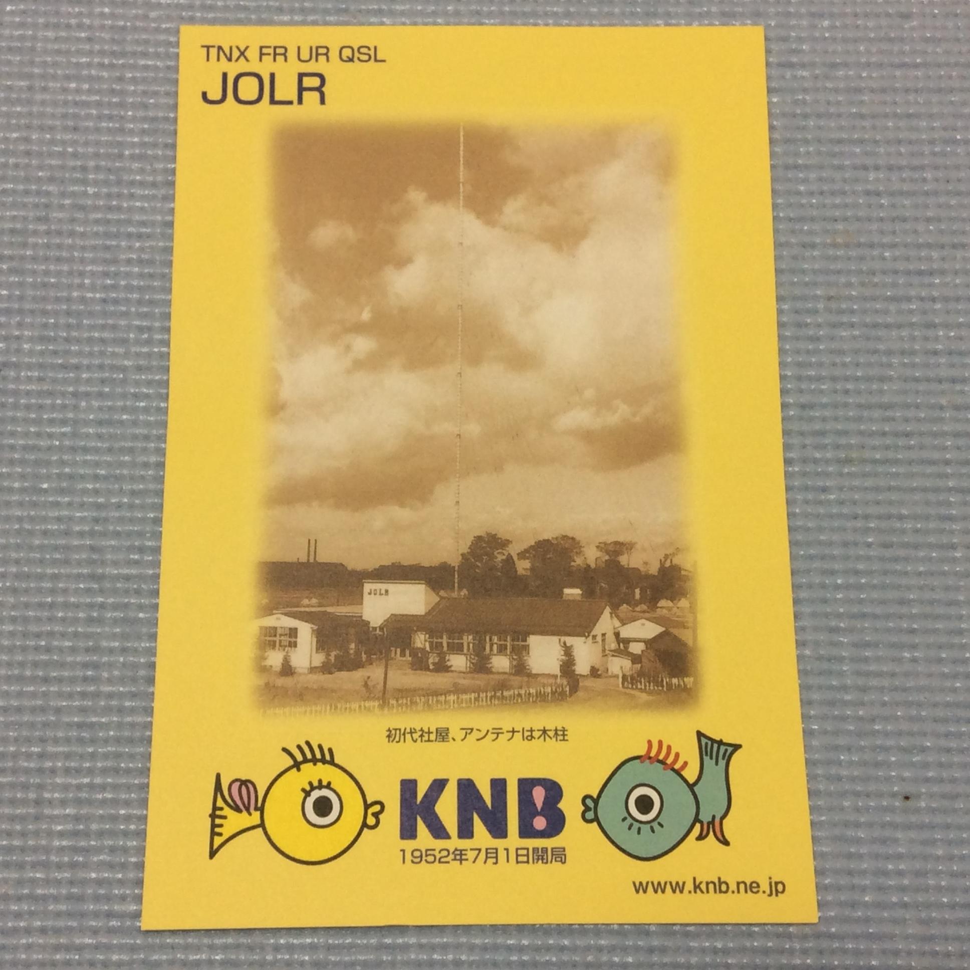 knb radio verification card