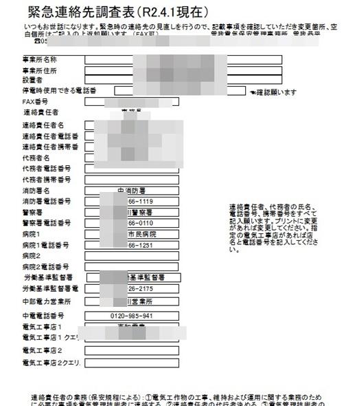 20200328-1.jpg