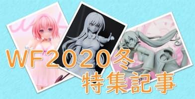 WF2020冬特集,To LOVEる