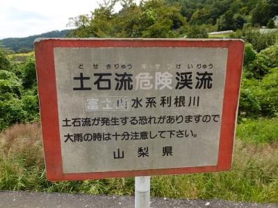 利根川・土石流危険渓流警告看板