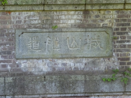 城山隧道の銘板
