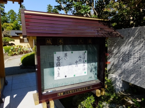大蔵寺山門