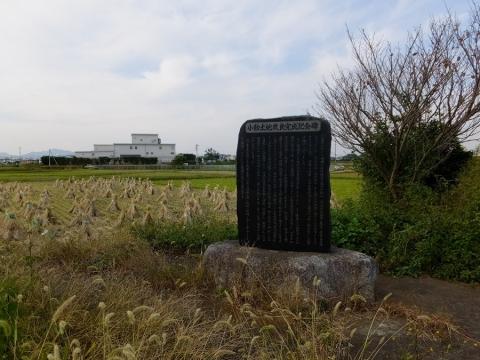 小動土地改良完成記念碑