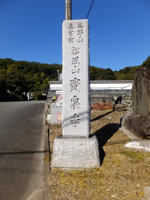 宝泉寺の寺号標