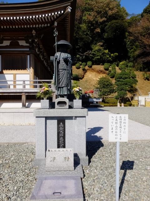 宝泉寺・弘法大師像
