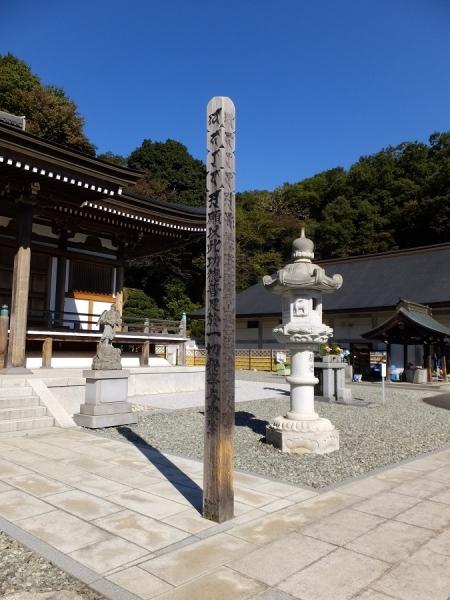宝泉寺本堂前の記念碑
