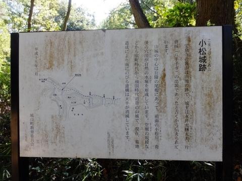 小松城跡の案内板