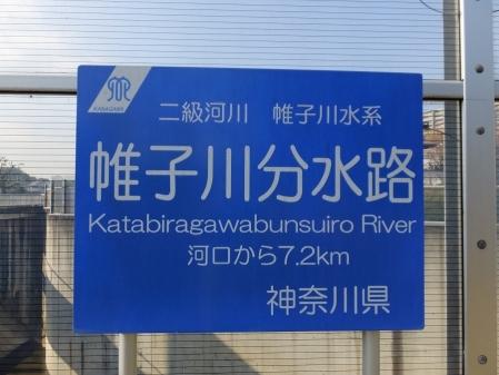 帷子川分水路河川標識