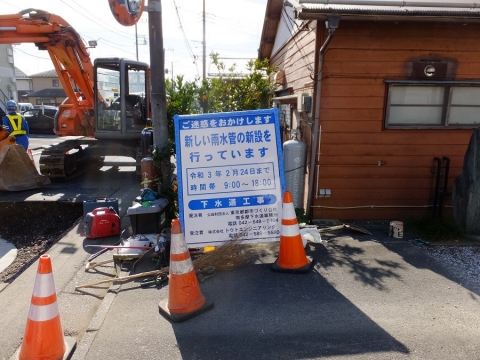 雨水下水管新設工事現場・東京都町田市相原町