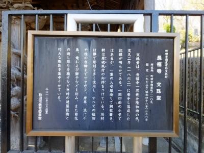 長福寺文殊堂案内板