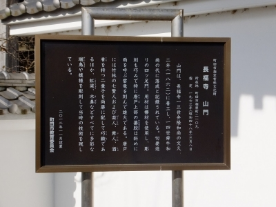 長福寺山門案内板