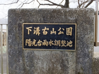 「下溝古山公園・陽光台雨水調整池」施設名プレート