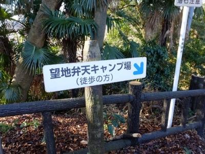 望地弁天キャンプ場入口