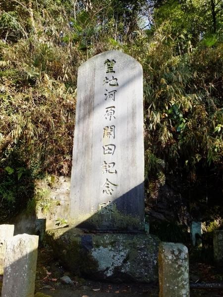 望地河原開田記念碑