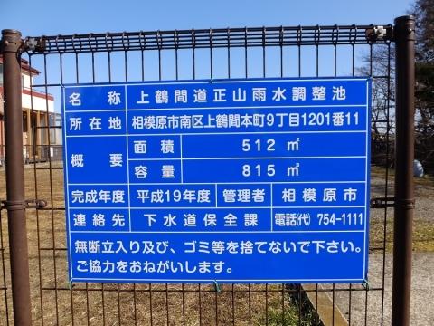 上鶴間道正山雨水調整池・施設標識
