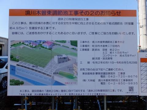 境川木曽東調節池工事案内板