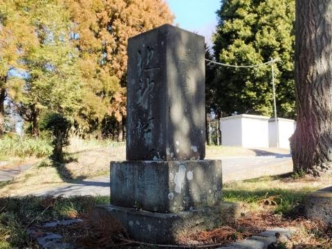 鹿嶋神社境内社稲荷神社前の地神塔