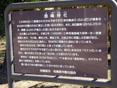 鹿嶋神社案内板