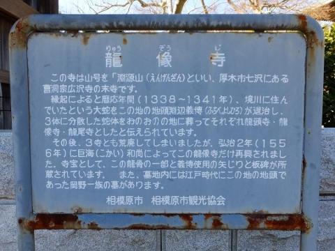 龍像寺案内板