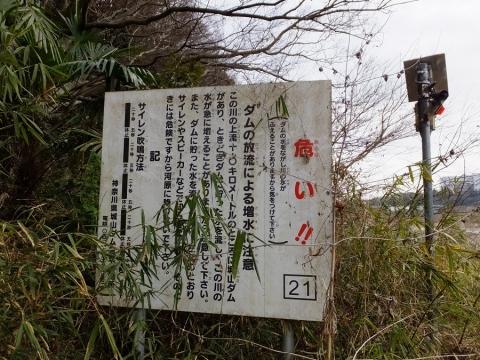 城山ダム放流警告看板