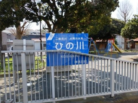 日野川の河川標識