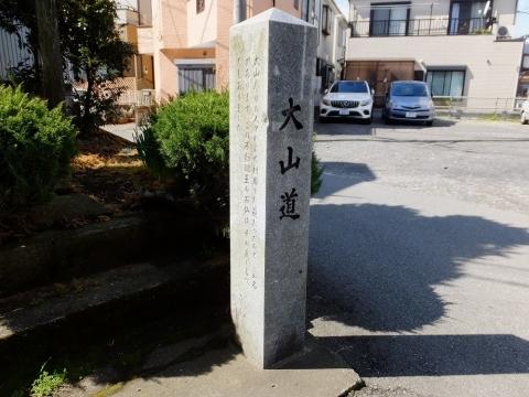 大山道の地名標柱