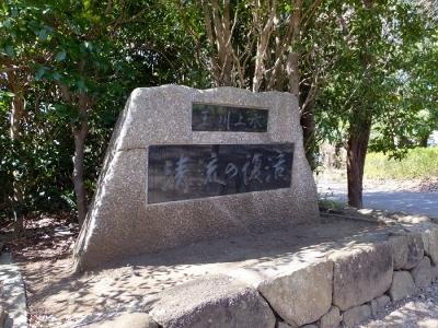 玉川上水清流復活の碑