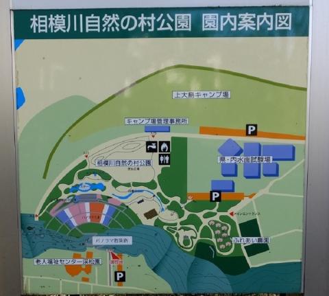 相模川自然の村公園案内板