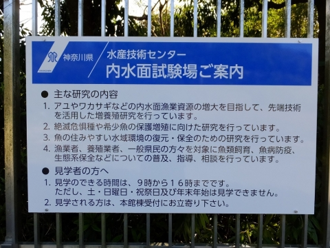 神奈川県水産技術センター 内水面試験場の案内板